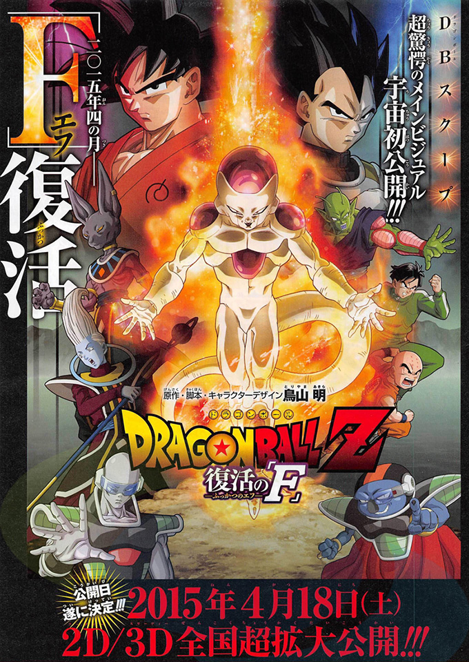 dragon-ball-z-fukkatsu-no-f-movie-poster