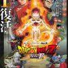 Especulaciones sobre la pelicula de Dragon Ball Z, el renacimiento de F