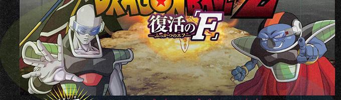dragon-ball-z-fukkatsu-no-f-sorbet-tagoma